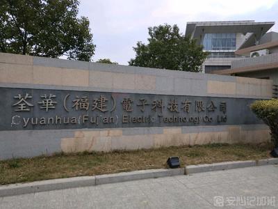 福建全华电子科技有限公司