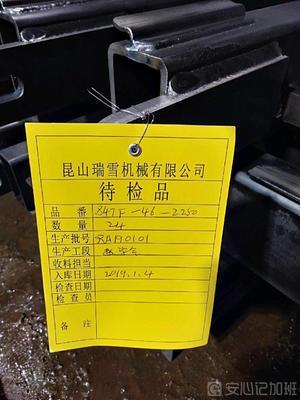 瑞雪机械(昆山)有限公司