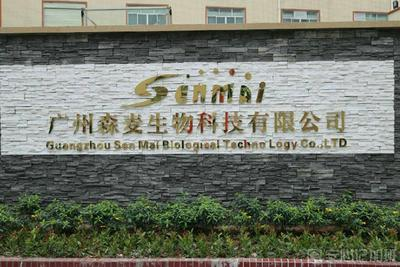 广州市森麦生物科技有限公司