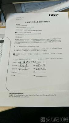 斯凯孚分拨(上海)有限公司