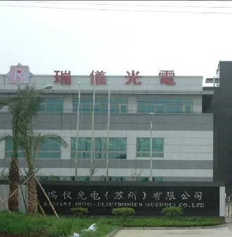 瑞仪光电(苏州)有限公司