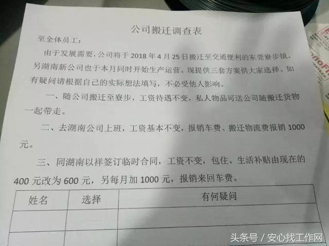 东莞厂老板:要么跟公司搬到湖南,要么主动辞职没有赔偿!