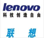 惠阳联想电子工业有限公司