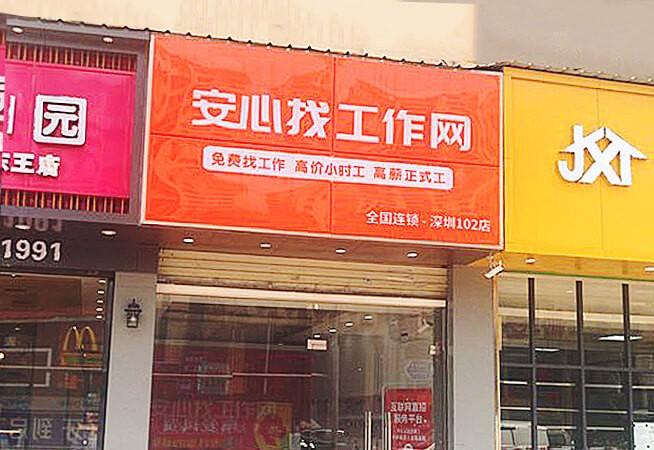 深圳龙华区观澜102店