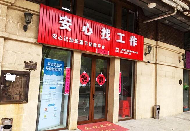 上海松江车墩101店