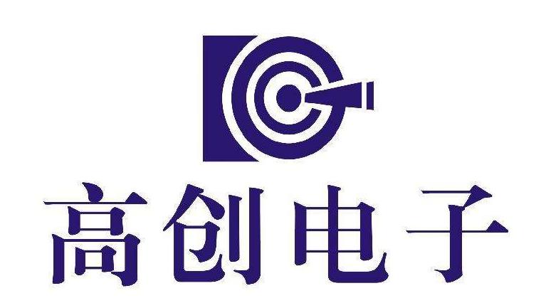 高创(苏州)电子有限公司
