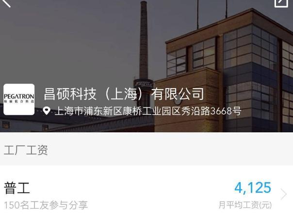 安心记加班:上海昌硕怎么样?看工厂网友真实评价