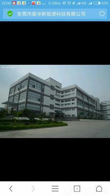 东莞市振华新能源科技有限公司